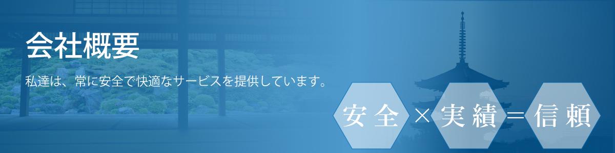 京都エレベータ会社概要