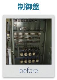 古い制御盤