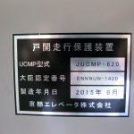 UCMP(戸開走行保護装置)ラベル